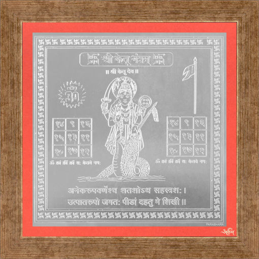 Picture of ARKAM Ketu Yantra - Silver Plated Copper (For appeasement of planet Ketu) - (6 x 6 inches, Silver) with Framing