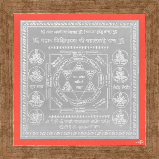 Picture of ARKAM Mahalakshmi Yantra - Silver Plated Copper (For attainment of wealth) - (6 x 6 inches, Silver) with Framing