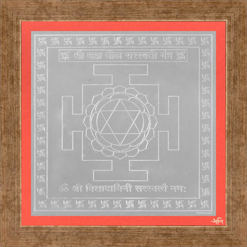 Picture of ARKAM Mahaneela Saraswati Yantra - Silver Plated Copper (For ability in music and intellect) - (6 x 6 inches, Silver) with Framing