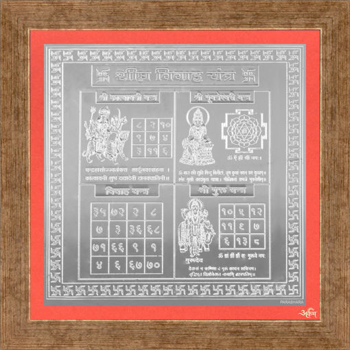 Picture of ARKAM Sheeghra Vivaha Yantra - Silver Plated Copper (For early marriage) - (6 x 6 inches, Silver) with Framing