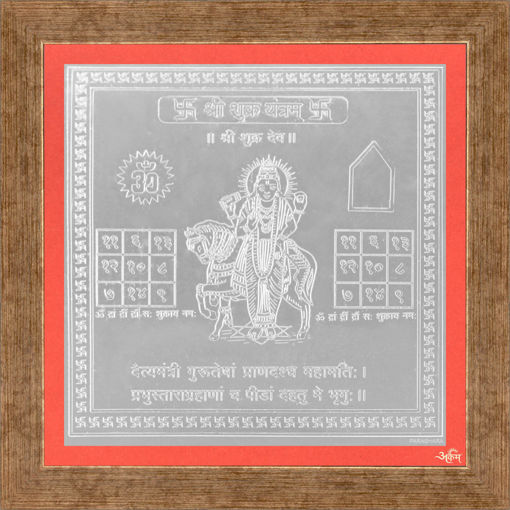 Picture of ARKAM Shukra Yantra - Silver Plated Copper (For appeasement of planet Venus) - (6 x 6 inches, Silver) with Framing