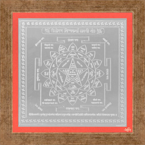 Picture of ARKAM Trailokya Vishwakarma Lakshmi Yantra - Silver Plated Copper (For money and prosperity) - (6 x 6 inches, Silver) with Framing