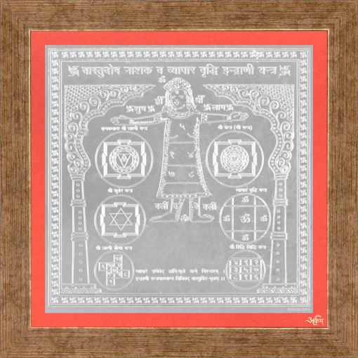 Picture of ARKAM Vaastu Dosha Nashak Vyapaar Vriddhi Indrani Yantra - Silver Plated Copper (For good fortune, prosperity and flow of money in business) - (6 x 6 inches, Silver) with Framing