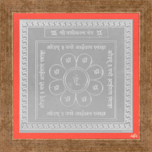 Picture of ARKAM Vasheekaran Yantra - Silver Plated Copper (For controlling someone else) - (6 x 6 inches, Silver) with Framing