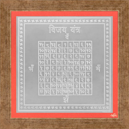 Picture of ARKAM Vijaya Yantra - Silver Plated Copper (For Victory) - (6 x 6 inches, Silver) with Framing