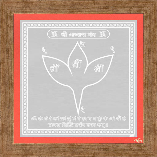 Picture of ARKAM Apsara Yantra - Silver Plated Copper (For beautiful and youthful looks) - (6 x 6 inches, Silver) with Framing