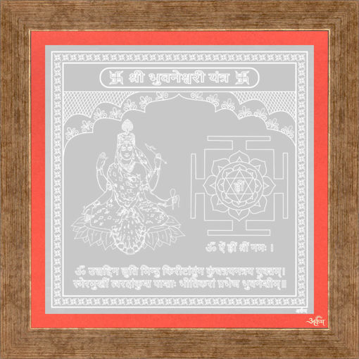 Picture of ARKAM Bhuvaneshwari Yantra - Silver Plated Copper (For achieving deep meditation and knowledge) - (6 x 6 inches, Silver) with Framing