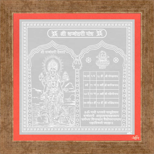 Picture of ARKAM Dhanwantari Yantra - Silver Plated Copper (For good health and curing ailments) - (6 x 6 inches, Silver) with Framing