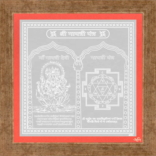 Picture of ARKAM Gayatri Yantra - Silver Plated Copper (for Positivity and Growth) - (6 x 6 inches, Silver) with Framing