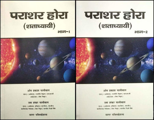 Picture of Parashara Hora (Shatadhayi) - Hindi