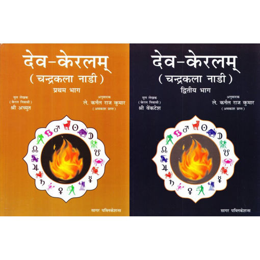 Picture of Dev Keralam Vol 1-2 - Hindi - Sagar Publications