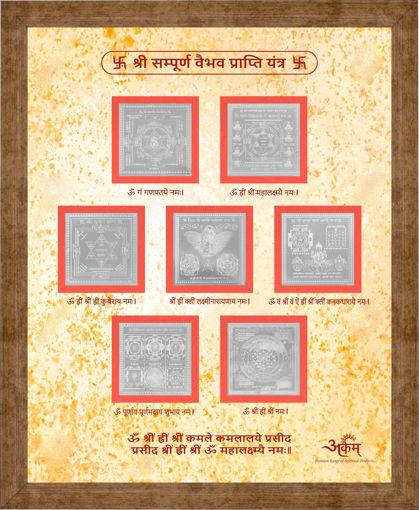 Picture of ARKAM Sampoorna Vaibhav Prapti Yantra - Silver Plated Copper (for Wealth, Prosperity and Happiness) - (2 x 2 inches - 7 Yantras, Silver)