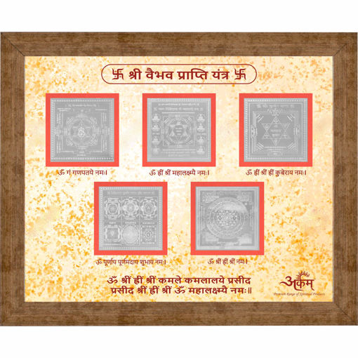 Picture of ARKAM Vaibhav Prapti Yantra - Silver Plated Copper (for Wealth, Prosperity and Happiness) - (2 x 2 inches - 5 Yantras, Silver)