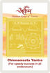 Picture of Arkam Chinnamasta Yantra with lamination - Gold Plated Copper (For speedy success in all endeavours) - (2 x 2 inches, Golden)