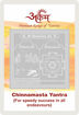Picture of Arkam Chinnamasta Yantra with lamination - Silver Plated Copper (For speedy success in all endeavours) - (2x2 inches, Silver)