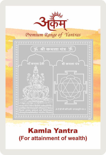 Picture of Arkam Kamla Yantra with lamination - Silver Plated Copper (For attainment of wealth) - (2x2 inches, Silver)
