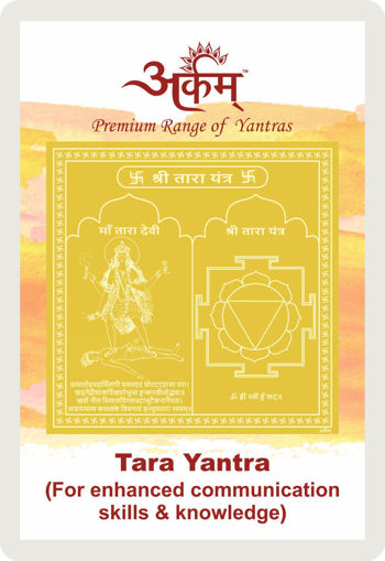 Picture of Arkam Tara Yantra with lamination - Gold Plated Copper (For enhanced communication skills and knowledge) - (2x2 inches, Golden)