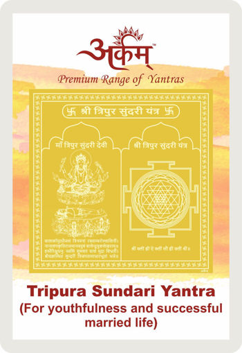 Picture of Arkam Tripura Sundari Yantra with lamination - Gold Plated Copper (For youthfulness and successful married life) - (2x2 inches, Golden)
