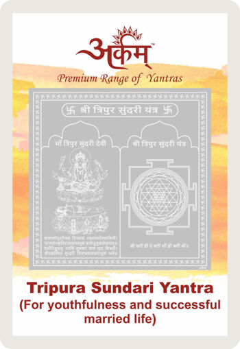 Picture of Arkam Tripura Sundari Yantra with lamination - Silver Plated Copper (For youthfulness and successful married life) - (2x2 inches, Silver)