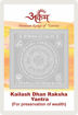 Picture of Arkam Kailash Dhan Raksha Yantra with lamination - Silver Plated Copper (For preservation of wealth) - (2x2 inches, Silver)