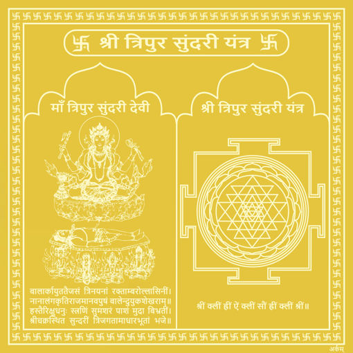 Picture of Arkam Tripura Sundari Yantra - Gold Plated Copper (For youthfulness and successful married life) - (4 x 4 inches, Golden)