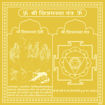 Picture of Arkam Chinnamasta Yantra - Gold Plated Copper (For speedy success in all endeavours) - (6x6 inches, Golden)