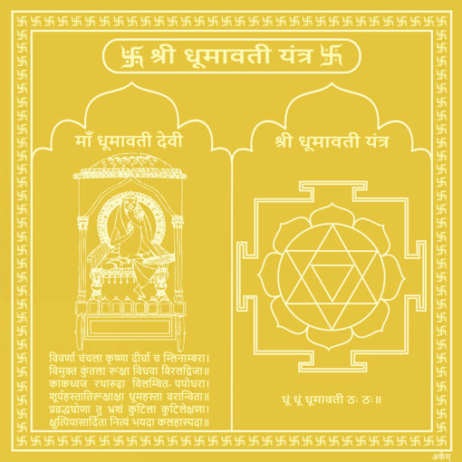 Picture of Arkam Dhumavati Yantra - Gold Plated Copper (For protection from evil forces and misfortune) - (6 x 6 inches, Golden)