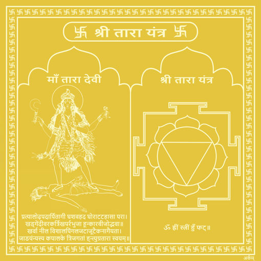 Picture of ARKAM Tara Yantra - Gold Plated Copper (For enhanced communication skills and knowledge) - (6 x 6 inches, Golden)