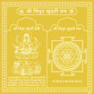 Picture of Arkam Tripura Sundari Yantra - Gold Plated Copper (For youthfulness and successful married life) - (6 x 6 inches, Golden)