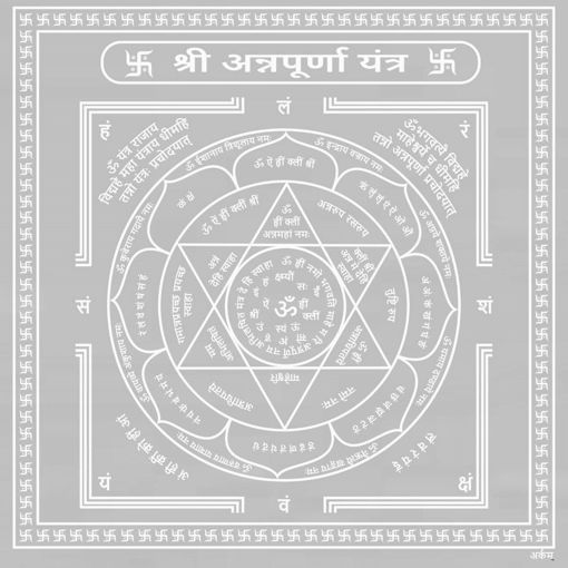 Picture of Arkam Annapurna Yantra - Silver Plated Copper (For overall nourishment) - (4x4 inches, Silver)