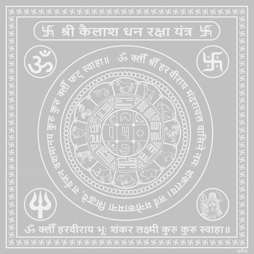 Picture of Arkam Kailash Dhan Raksha Yantra - Silver Plated Copper (For preservation of wealth) - (4 x 4 inches, Silver)
