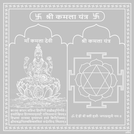 Picture of Arkam Kamla Yantra - Silver Plated Copper (For attainment of wealth) - (4x4 inches, Silver)