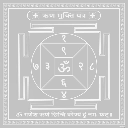 Picture of ARKAM Rin Mukti Yantra - Silver Plated Copper (For relief from debt/loan) - (4 x 4 inches, Silver)