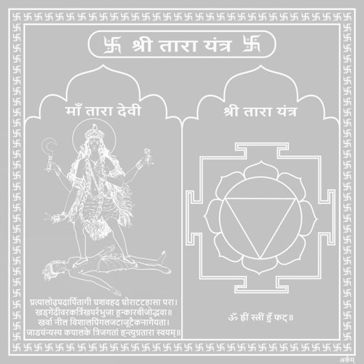 Picture of Arkam Tara Yantra - Silver Plated Copper (For enhanced communication skills and knowledge) - (4x4 inches, Silver)