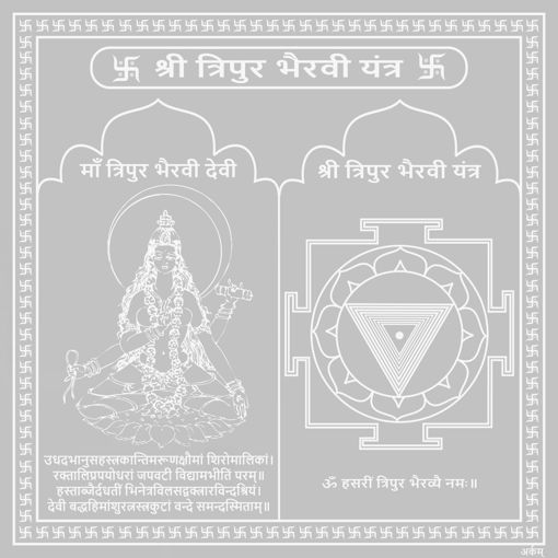 Picture of Arkam Tripura Bhairavi Yantra - Silver Plated Copper (For protection and safe journeys) - (4x4 inches, Silver)
