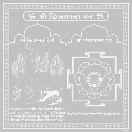 Picture of Arkam Chinnamasta Yantra - Silver Plated Copper (For speedy success in all endeavours) - (6 x 6 inches, Silver)