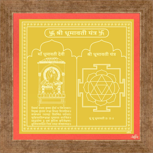 Picture of Arkam Dhumavati Yantra - Gold Plated Copper (For protection from evil forces and misfortune) - (4 x 4 inches, Golden) with Framing