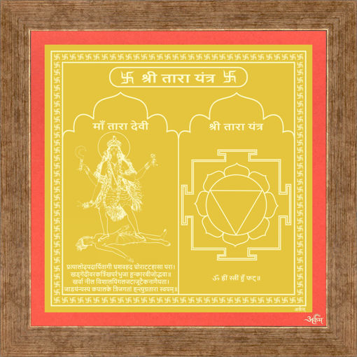Picture of Arkam Tara Yantra - Gold Plated Copper (For enhanced communication skills and knowledge) - (4x4 inches, Golden) with Framing