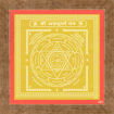 Picture of Arkam Annapurna Yantra - Gold Plated Copper (For overall nourishment) - (6 x 6 inches, Golden) with Framing
