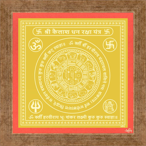Picture of Arkam Kailash Dhan Raksha Yantra - Gold Plated Copper (For preservation of wealth) - (6x6 inches, Golden) with Framing
