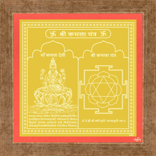 Picture of Arkam Kamla Yantra - Gold Plated Copper (For attainment of wealth) - (6 x 6 inches, Golden) with Framing
