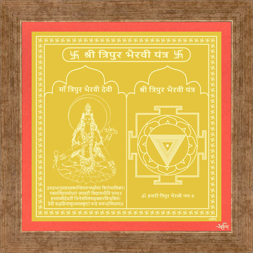 Picture of Arkam Tripura Bhairavi Yantra - Gold Plated Copper (For protection and safe journeys) - (6x6 inches, Golden) with Framing