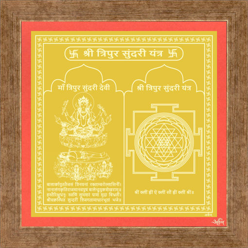 Picture of Arkam Tripura Sundari Yantra - Gold Plated Copper (For youthfulness and successful married life) - (6 x 6 inches, Golden) with Framing