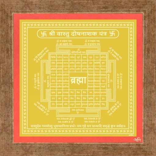 Picture of Arkam Vaastu Dosh Nashak Yantra - Gold Plated Copper (For elimination of Vaastu Doshas) - (6 x 6 inches, Golden) with Framing