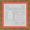 Picture of Arkam Dhumavati Yantra - Silver Plated Copper (For protection from evil forces and misfortune) - (4x4 inches, Silver) with Framing