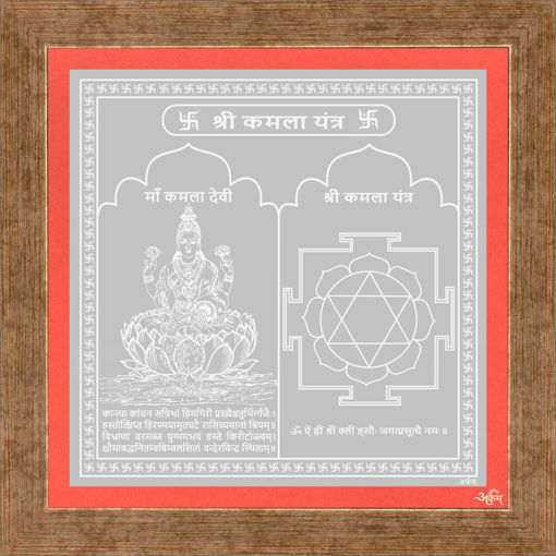 Picture of Arkam Kamla Yantra - Silver Plated Copper (For attainment of wealth) - (4x4 inches, Silver) with Framing