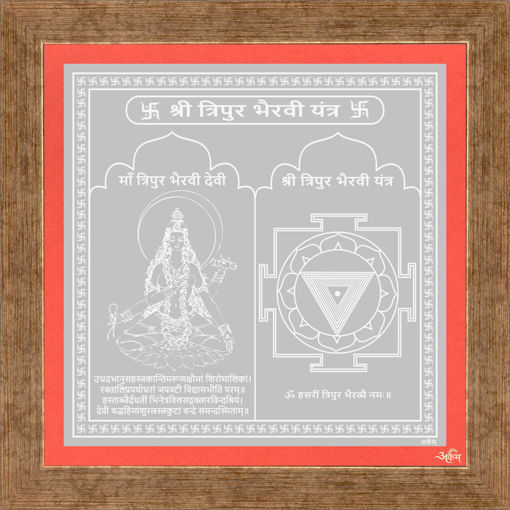 Picture of Arkam Tripura Bhairavi Yantra - Silver Plated Copper (For protection and safe journeys) - (4x4 inches, Silver) with Framing