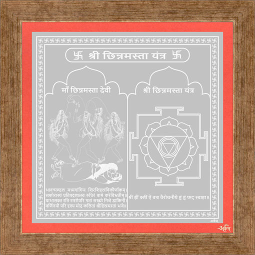 Picture of Arkam Chinnamasta Yantra - Silver Plated Copper (For speedy success in all endeavours) - (6x6 inches, Silver) with Framing