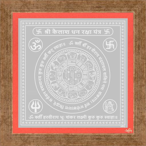 Picture of Arkam Kailash Dhan Raksha Yantra - Silver Plated Copper (For preservation of wealth) - (6x6 inches, Silver) with Framing
