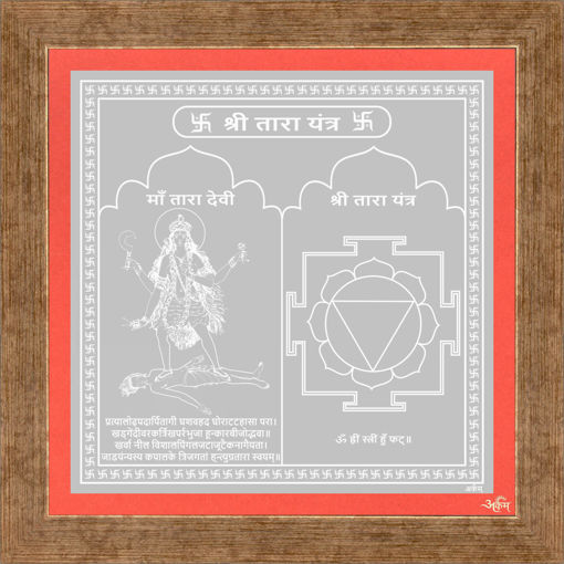Picture of Arkam Tara Yantra - Silver Plated Copper (For enhanced communication skills and knowledge) - (6x6 inches, Silver) with Framing